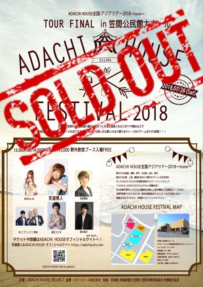 ADACHI HOUSE FESTIVAL2018