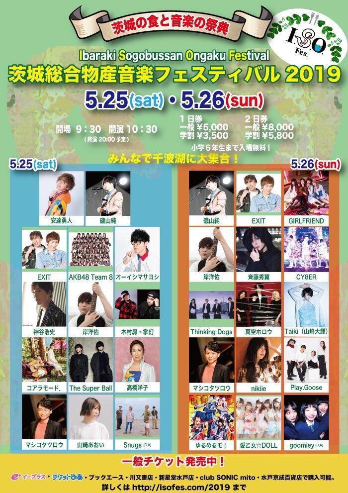茨城総合物産音楽フェスティバルフェスティバル2019